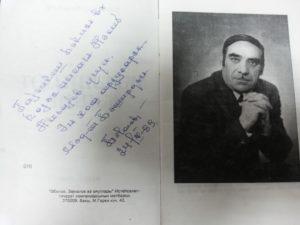 Tovuz Bəşir Həsənov