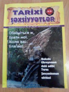 Tovuz Günay Nəriman